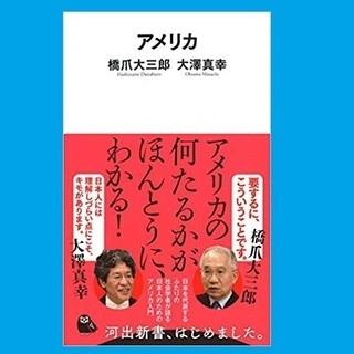 【ゆうメール可】アメリカ 橋爪 大三郎 大澤 真幸  河出新書
