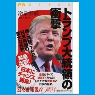 【ゆうメール可】トランプ大統領の衝撃  冷泉 彰彦 幻冬舎新書