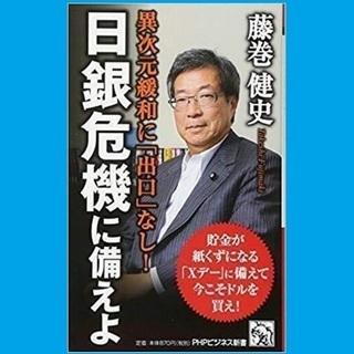 【ゆうメール可】日銀危機に備えよ 藤巻 健史 PHPビジネス新書