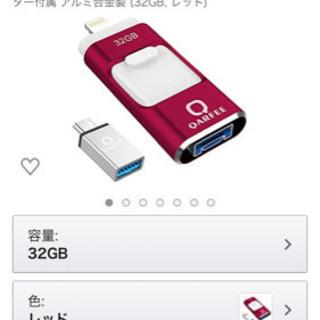 フラッシュドライブ USB