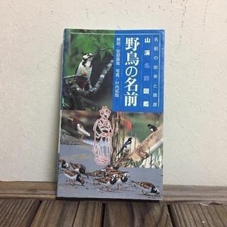 本(鳥の図鑑)