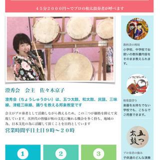 和太鼓講師 教育施設様用に出張授業します。