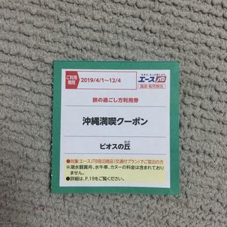 ☆ビオスの丘☆入場料無料クーポン 300円