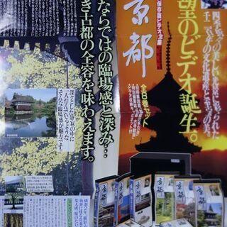 値下げ!永久保存版ビデオ全集(VHS)  「京都」全8巻