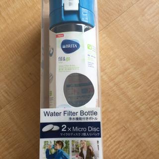 BRITA 浄水機能付きボトル