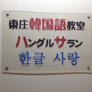 ゼロから始める韓国語。ハングル文字が簡単に読める様になり、簡単な...