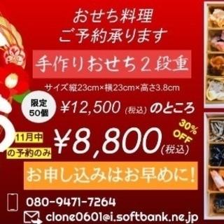 おせち 2段で8800円