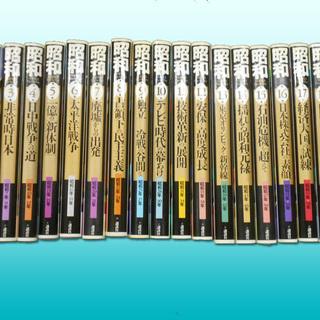 ◆昭和二万日の全記録-全19巻セット