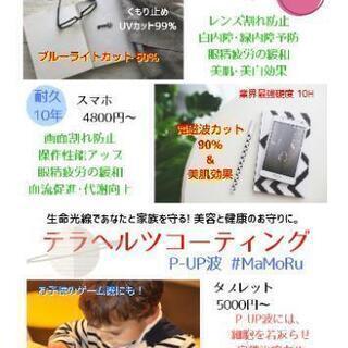 施工最短5分! 子供たちの目と脳を守るガラスコーティング - 大阪市