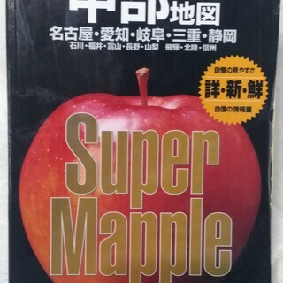 スーパーマップル 4  中部 道路地図
