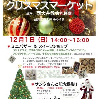 小さなクリスマスマーケット! 12月1日限定!