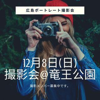 広島ポートレート撮影会@竜王神社