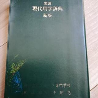 岩波 現代用字辞典 新版
