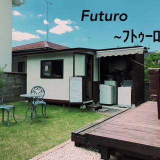 米子市永江 Futuro ~フトゥーロ~です。品物入荷してます。