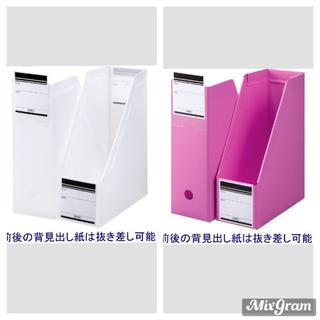 ファイルボックス ファイル立て まとめ売り