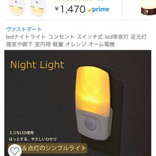 足元ライト
