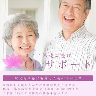 栃木県で遺品整理・生前整理を行っています