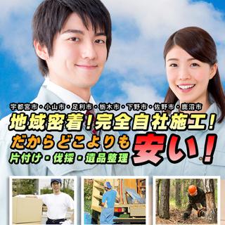 栃木県で不用品の回収処分、家屋・店舗・事務所などの片付けを行っています