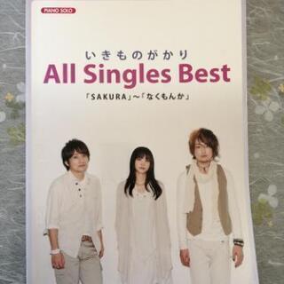 【ピアノ・ソロ】いきものがかり All Singles Best...