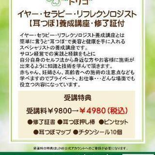 来年値上げ 修了証つき【4980円】で耳ツボ講師の資格が取れる❗...