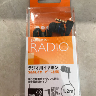 新品ラジオ用イヤホン