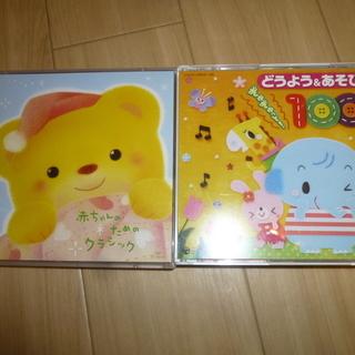 赤ちゃんのためのクラシック音楽&どうよう100曲 CD USED...
