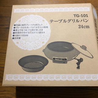 新品 テーブルグリルパン24cm