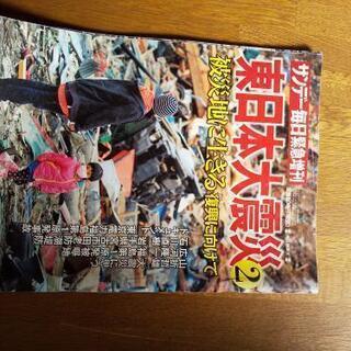 東日本大震災の写真雑誌