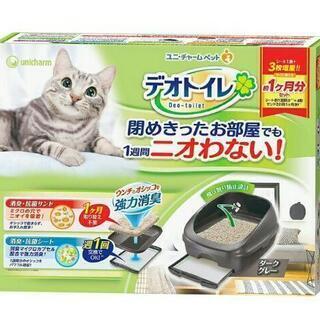 新品 デオトイレ ハーフカバー グレー 限定 シート3枚増量 ユ...