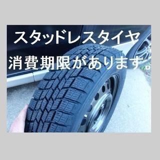 【自動車整備工場です。】夏と冬のタイヤの交換致します。1台で3000円税込みです。無料車両点検します。 - 便利屋