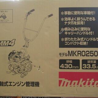 マキタ 車軸式エンジン管理機 MKR0250H 未使用
