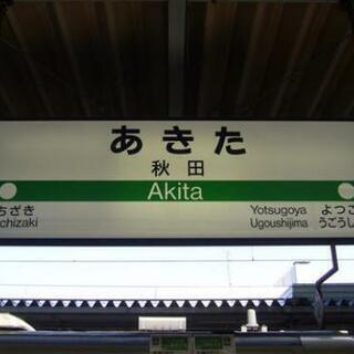 秋田駅 移動介助 日給13,000円 1/7~3/13