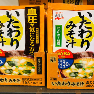 永谷園 いたわりみそ汁 60円/マルコメ 生塩麹 90円