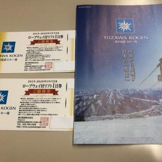湯沢高原スキー場招待券2枚