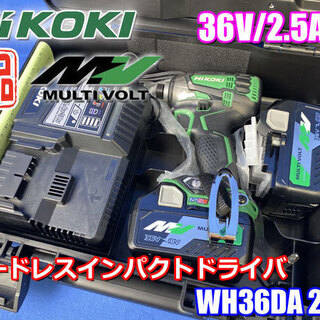 新品!!HiKOKI◇コードレスインパクトドライバ 36V 2....