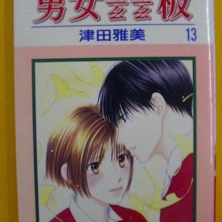 【949】 彼氏彼女の事情 13 津田雅美 台湾中文版 2002...