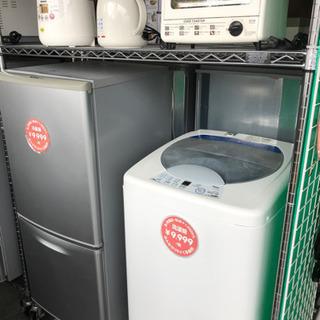 【決まりました】家電セット・冷蔵庫・洗濯機