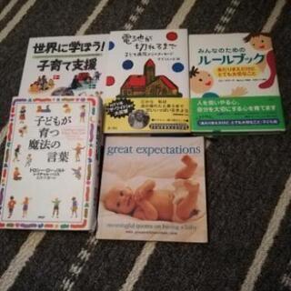 【美品】育児書
