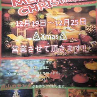 金属•不用品買取クリスマスイベント