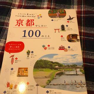 ガイドブック『京都でしたい100のこと』