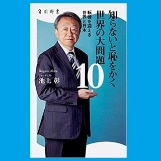 【ゆうメール可】知らないと恥をかく世界の大問題 10 池上彰 [...