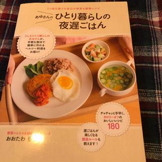 レシピ本『ひとり暮らしの夜遅ごはん』