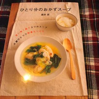 レシピ本『ひとり分のおかずスープ』