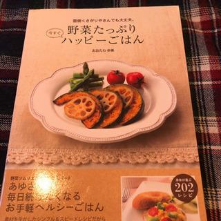 レシピ本『野菜たっぷりハッピーごはん』