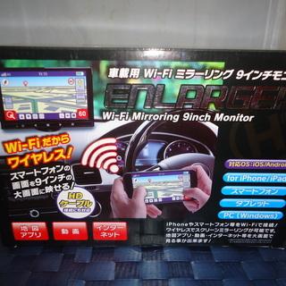 【引取限定】ヒロ 車載用Wi-Fiミラーリングモニター EL-W...