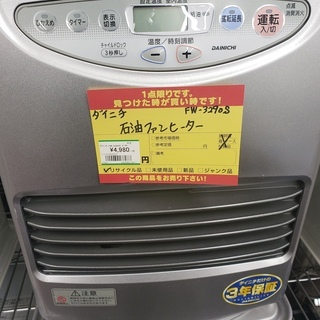 【中古】ダイニチ ブルーヒーター FW-3290S 灯油 2004年製