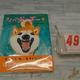11/29 絵本 シバ犬のチャイ490円 どこどこどこ 長谷川義...