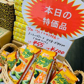 ecoeat(エコイート)阪急塚口店 11月30日、12月1日特...