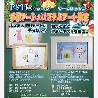12月11日!手形アート・パステルアート教室