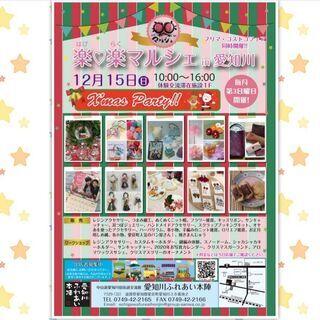 12月15日 愛荘町 楽♥️楽マルシェX'masパーティー